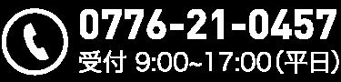 tel.0776-21-0457
